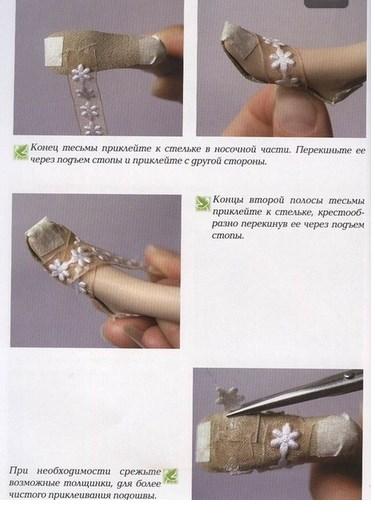 Obuv-svoimi-rukami