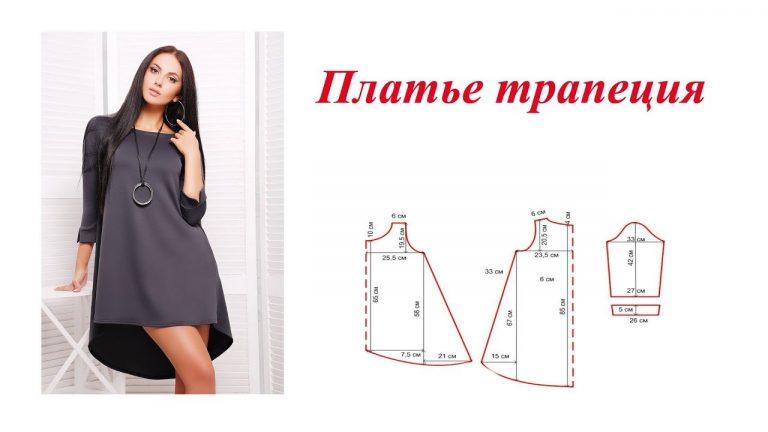 Postroenie-chertezha-platya-768x432-1