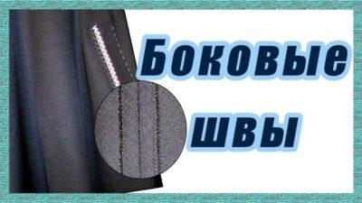 Bokovye-shvy-768x432-1-400x225