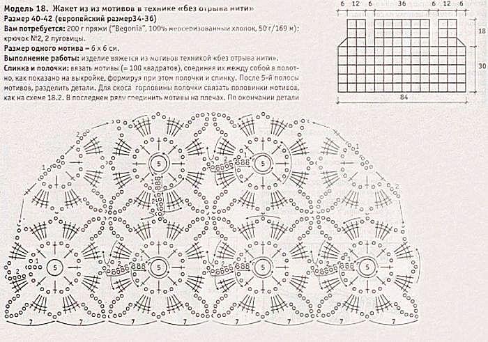 Nabrat-tsepochku-vozdushnyh-petel-i-vyazat-po-sheme-bez-otryva-niti-1