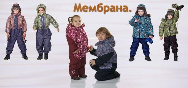 detskaja-membrannaja-odezhda-5