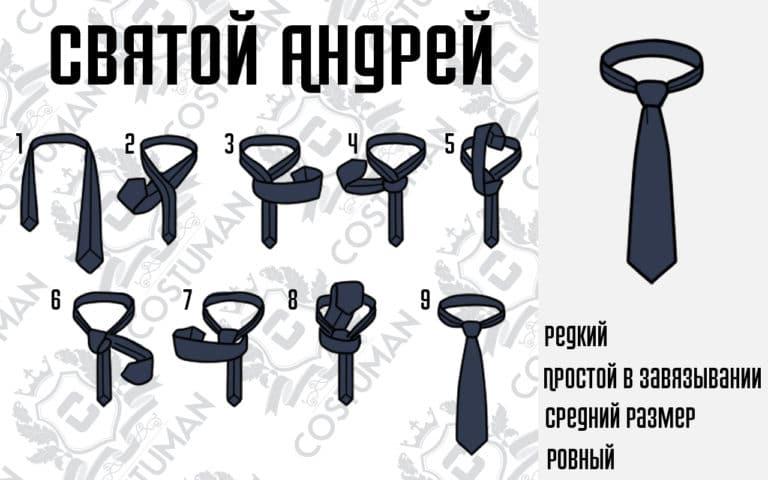 svjatoj-andrej-1